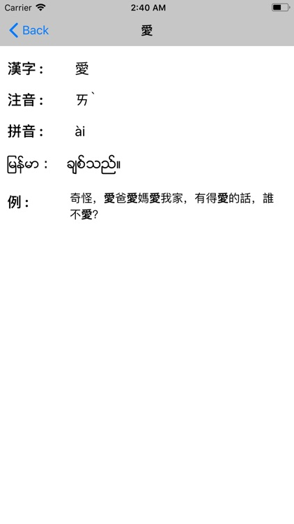 ch-mm Dict screenshot-2