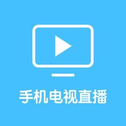 手机电视直播大全-云图广东北京五星体育