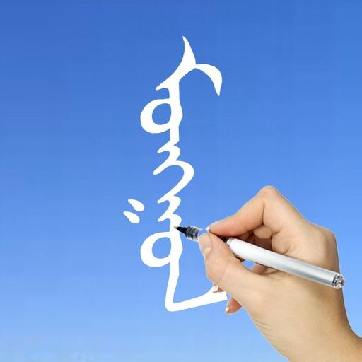 Learn Mongolian Handwriting !