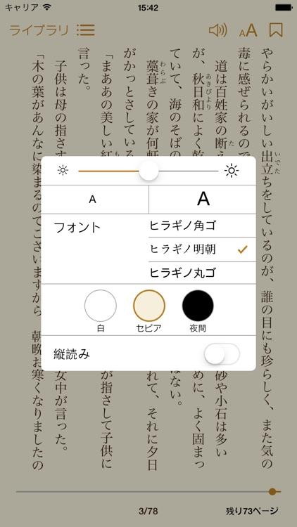 森鴎外 文学全集 screenshot-3