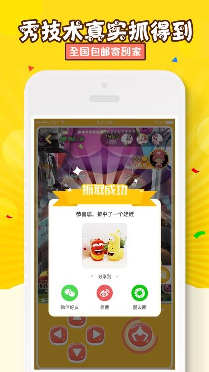 抓娃娃 - 高清手机直播抓娃娃机 screenshot-3