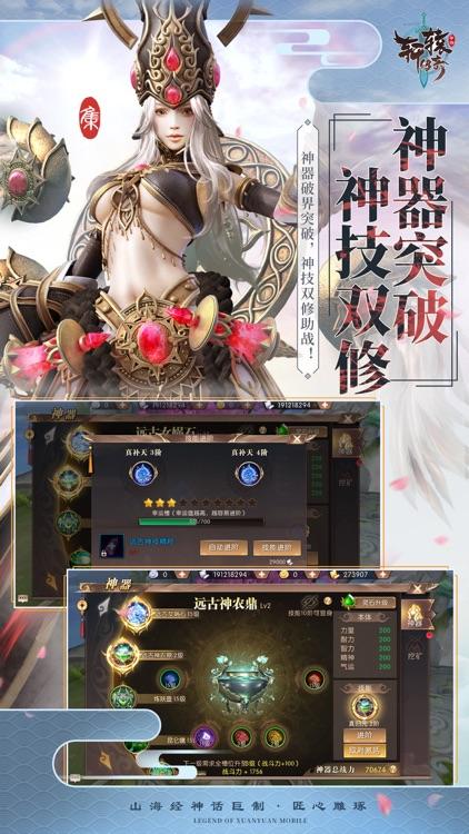 轩辕传奇 screenshot-4