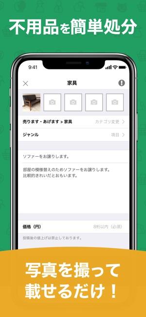 地元の掲示板「ジモティー」 Screenshot