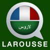 Dictionnaire d'arabe Larousse - iPhoneアプリ