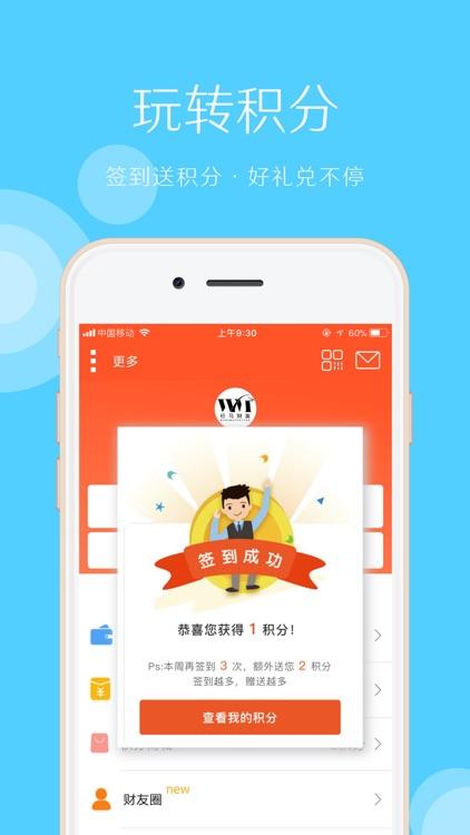 旺马财富 screenshot-3