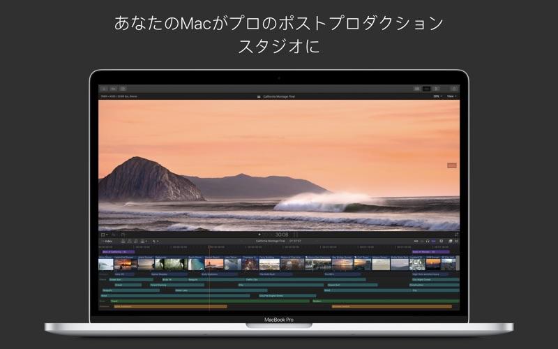 Final Cut Pro ScreenShot0