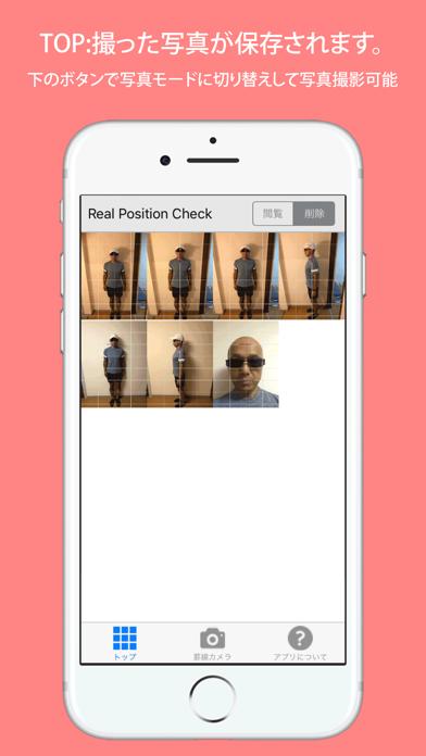 罫線カメラ 姿勢・顔のバランスチェックのおすすめ画像1