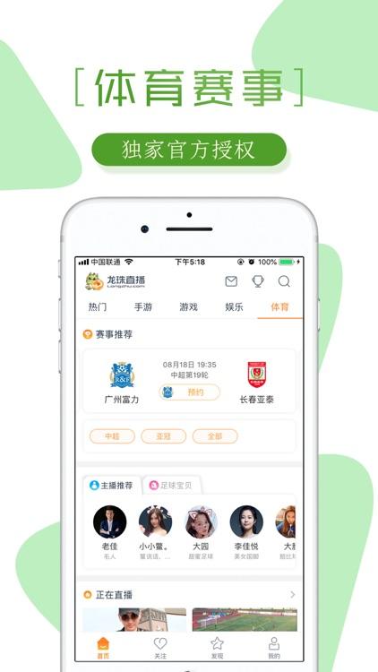龙珠直播 screenshot-6