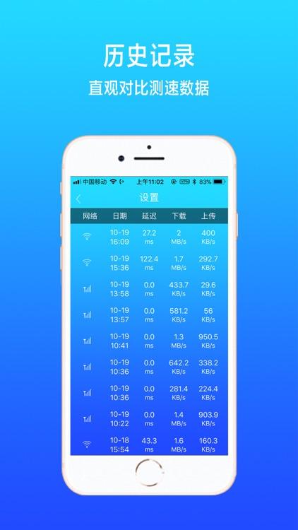 网速大师-全球精准网络测试助手 screenshot-3