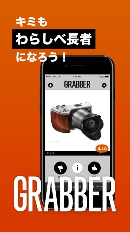 GRABBER screenshot-4