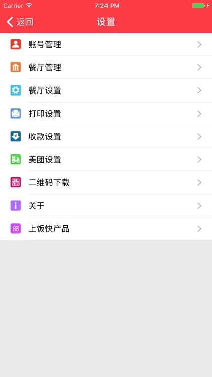 上饭快微餐厅版 screenshot-4