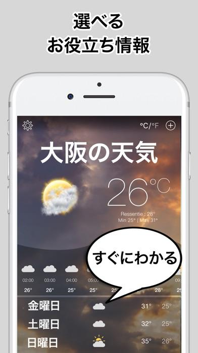 天気 ·スクリーンショット