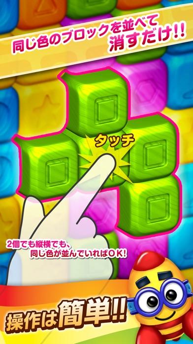 Toy Blastのスクリーンショット3