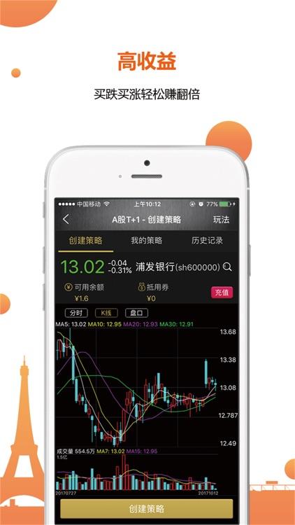 期货实盘(美股)-股票证券投资交易软件 screenshot-4