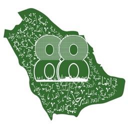 saudi88