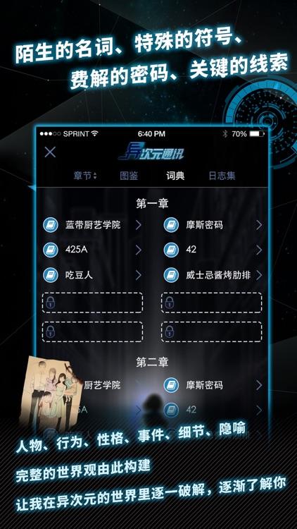异次元通讯4:学院传说异闻录 screenshot-3