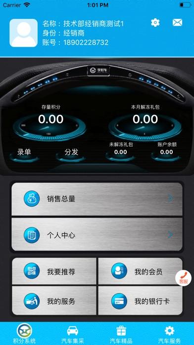 享好车 screenshot