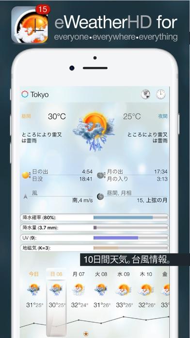 eWeather HDー天気アプリ、天気予... screenshot1