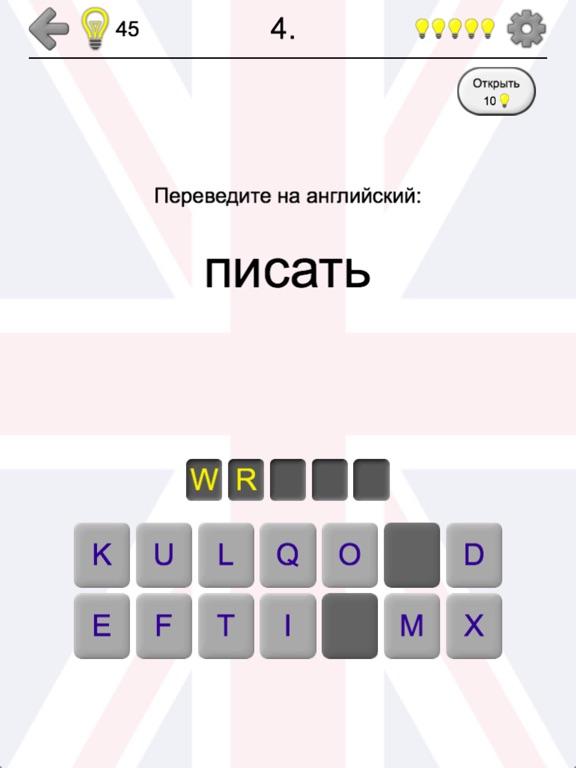 Игра Неправильные глаголы - 3 формы