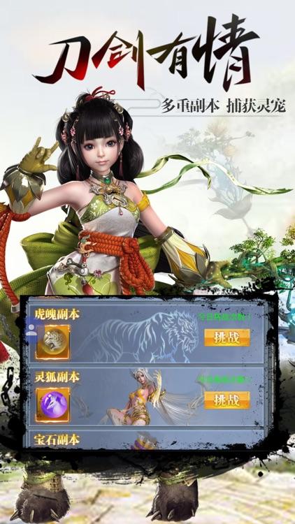 至尊唐门 - 放置仙侠RPG手游 screenshot-3