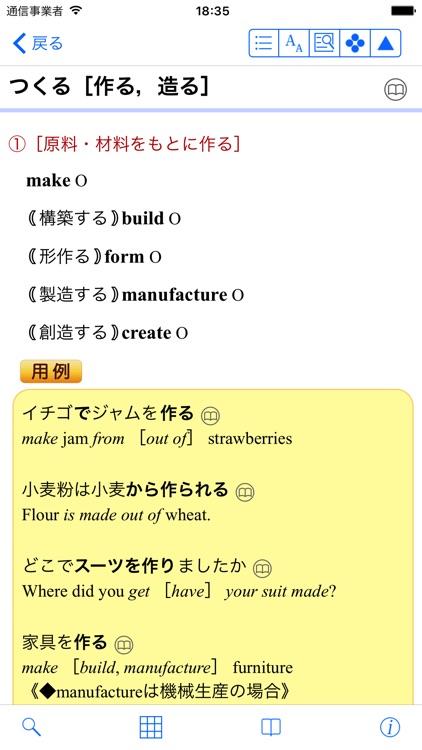 ジーニアス英和(第5版)・和英(第3版)辞典