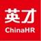 中华英才网——专注人才招聘20年,旨为提供专业的人才服务。
