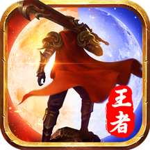 蓝月传世·沙城-英雄血战