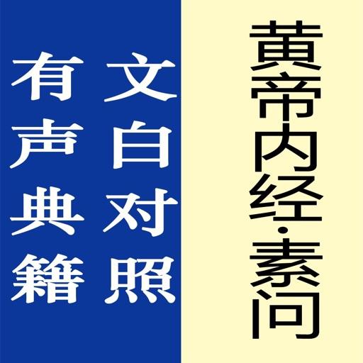 黄帝内经·素问【有声典籍 文白对照】