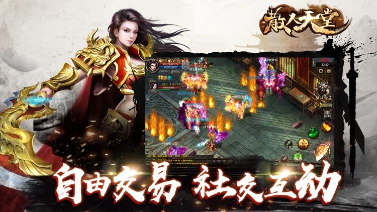 散人天堂-血染沙城传世归来 screenshot-3