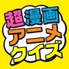 超漫画アニメクイズ~問題数40,000問以上!~