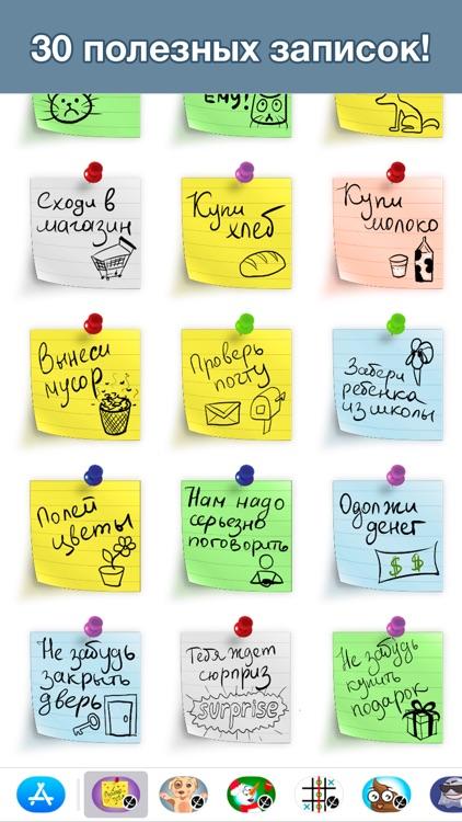 Бумажные стикеры записки screenshot-3