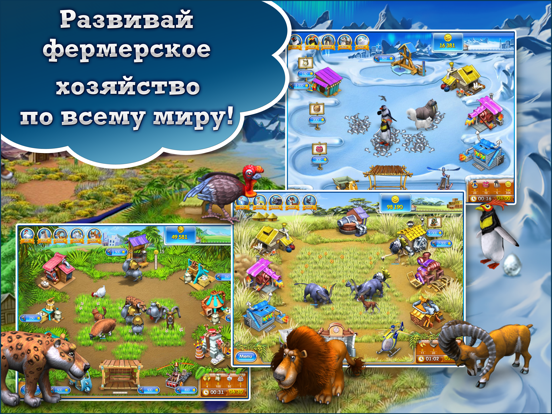Веселая ферма 3 HD для iPad