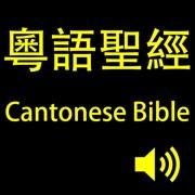 粵語有聲聖經 (Cantonese Bible)