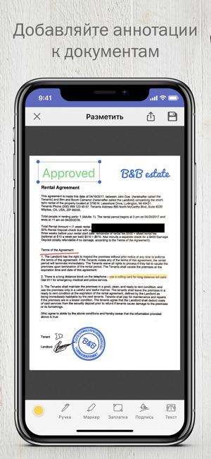 FineScanner PRO - сканер с OCR Screenshot