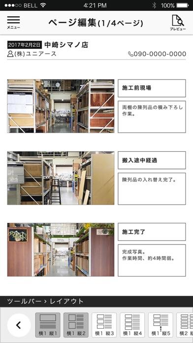 写真報告書作成 Standardのスクリーンショット2