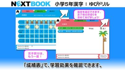小学5年生漢字:ゆびドリル(書き順判定対応漢字学習アプリ)スクリーンショット5