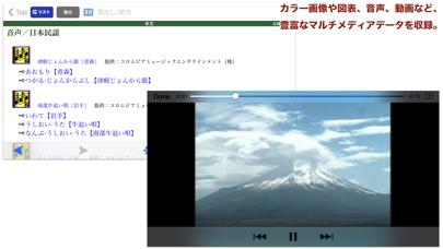 広辞苑第六版【岩波書店】(ONESWING) ScreenShot1