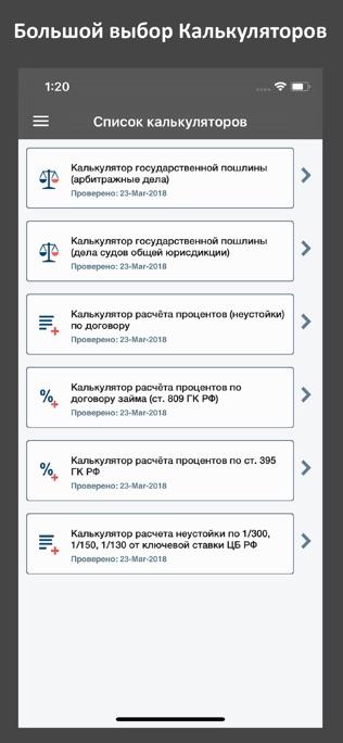 БезЮрист Калькулятор — расчет процентов и пошлин | AppСompass