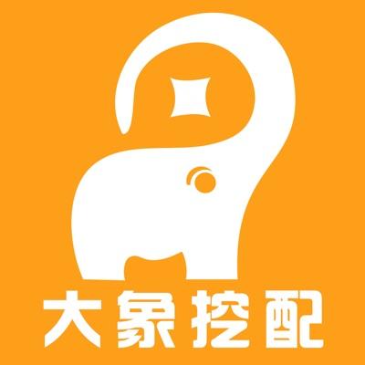 大象挖配 ios app