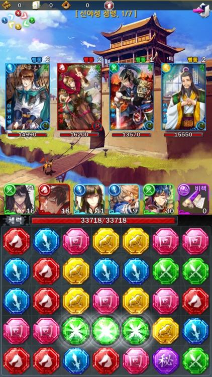 퍼즐삼국 디 오리지날 screenshot-4