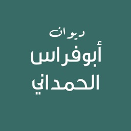 أبوفراس الحمداني