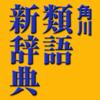 角川類語新辞典【角川学芸出版】(ONESW...