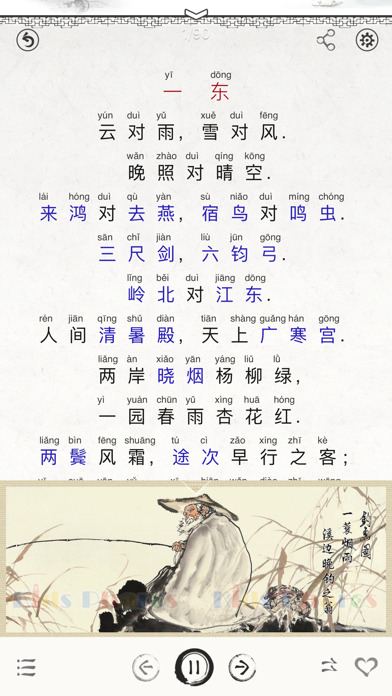 Sound Meters in Chinese Poetry screenshot two