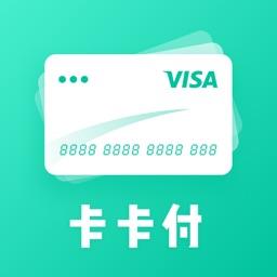 卡卡付-信用卡管家