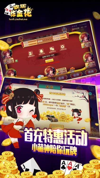 欢乐炸金花-疯狂全民真人炸金花 screenshot-3