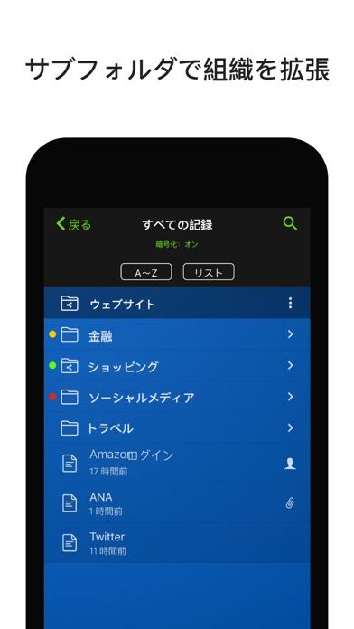 Keeper パスワードマネージャスクリーンショット3