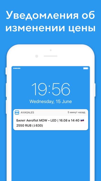 Aviasales — дешевые авиабилеты screenshot-3
