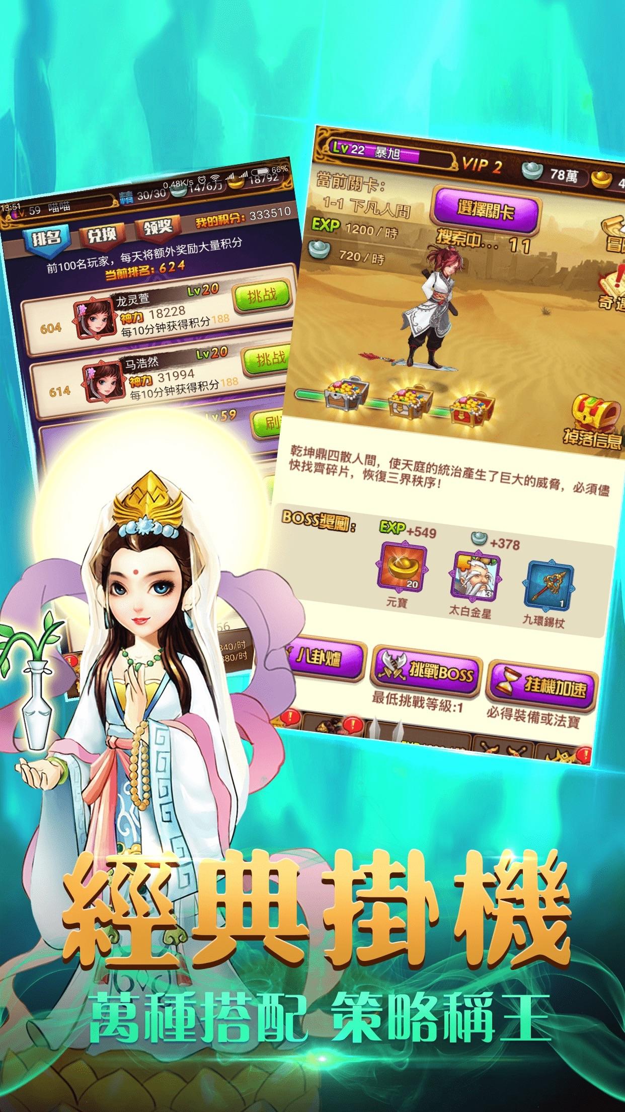 西遊記後傳·掛機版 Screenshot