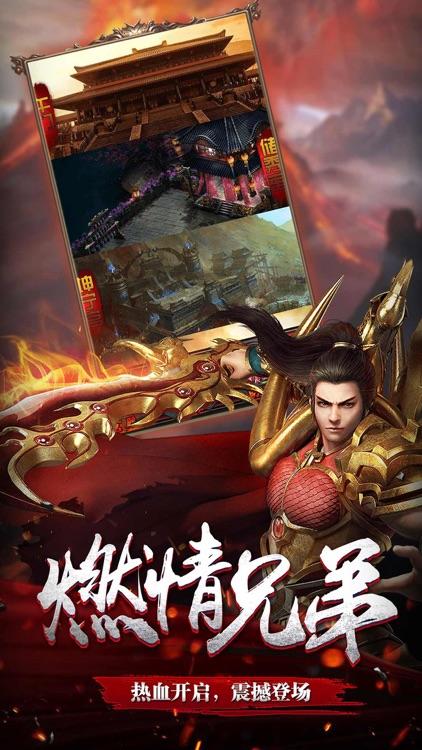 烈火霸业传奇 screenshot-4