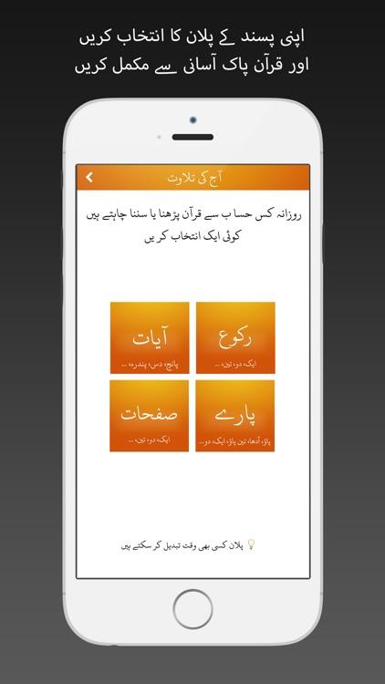 Quran Pak 30 Urdu Translations